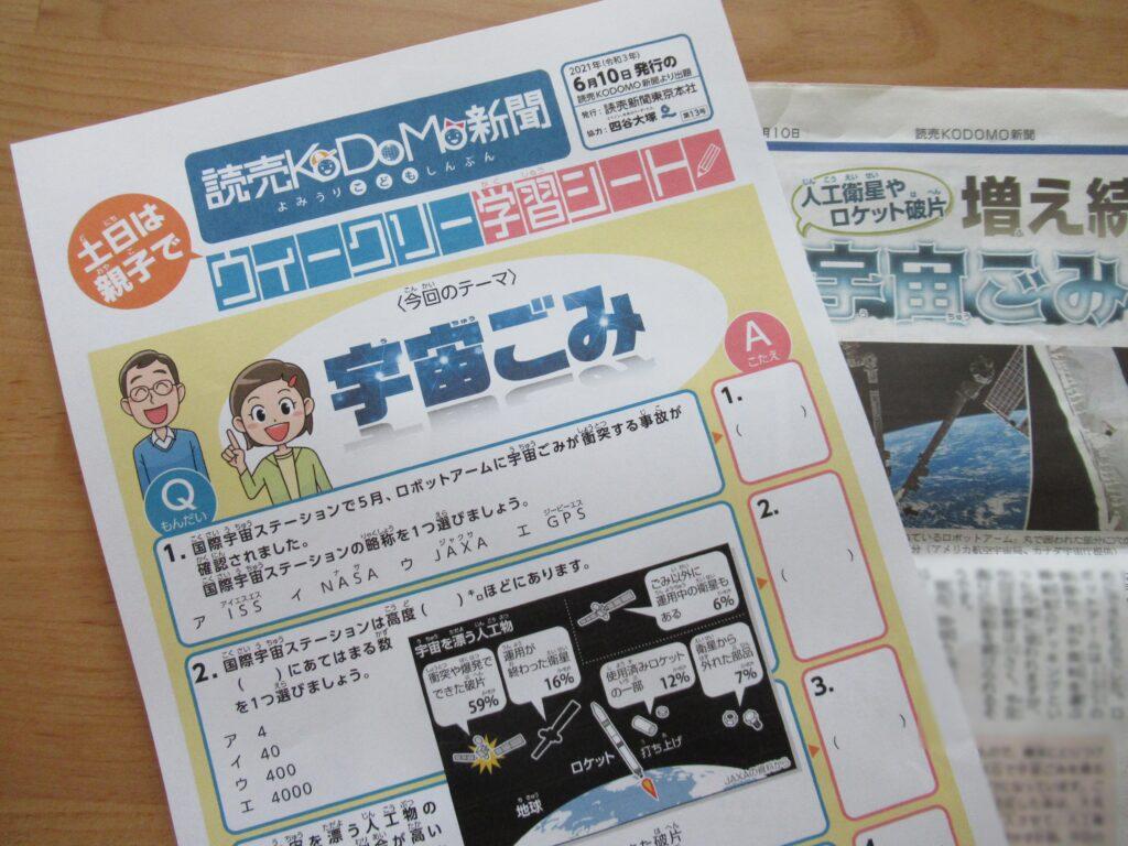 読売KODOMO新聞 ウィークリー学習シート