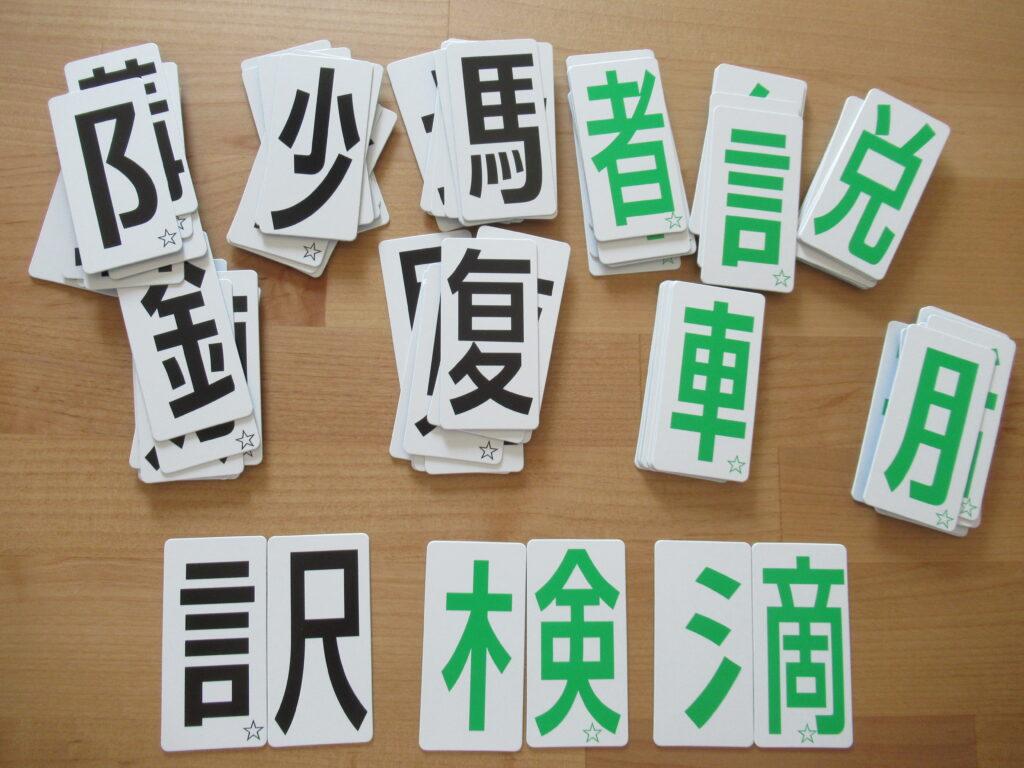 漢字カードゲーム 漢字博士