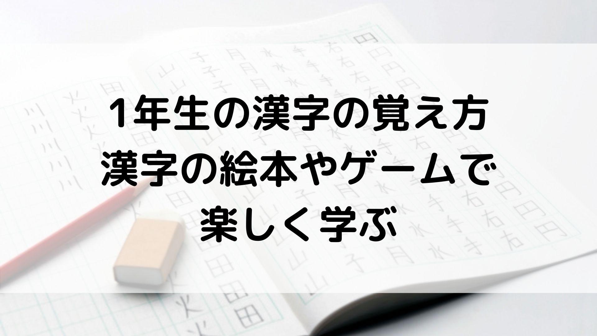 1年生の漢字の覚え方 漢字の絵本やゲームで楽しく学ぶ