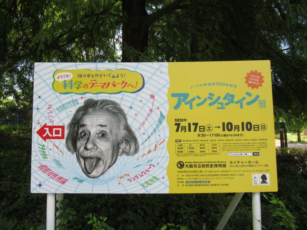 アインシュタイン展 大阪 長居公園 自然史博物館