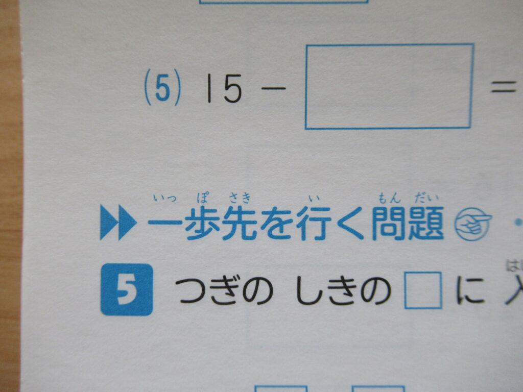 四谷大塚 リーダードリル 計算
