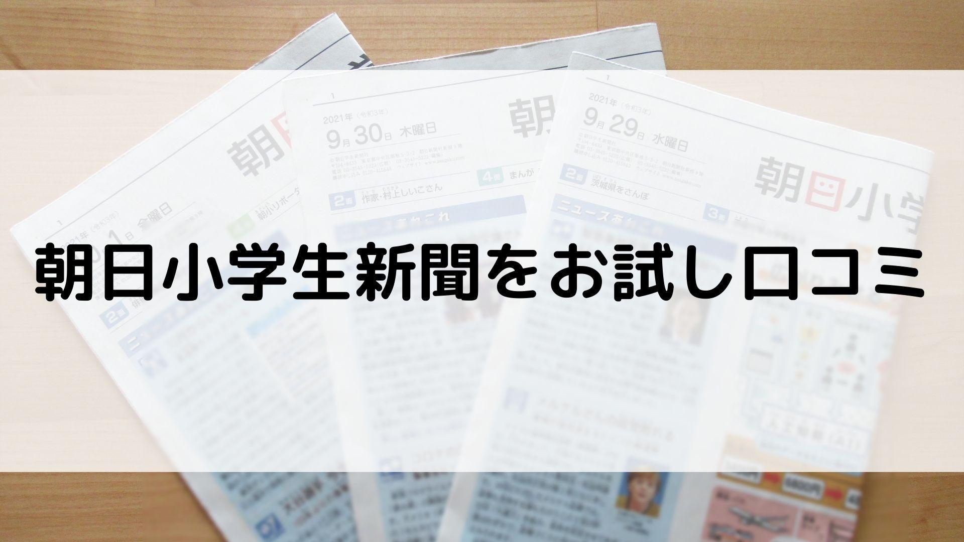朝日小学生新聞 お試し 口コミ