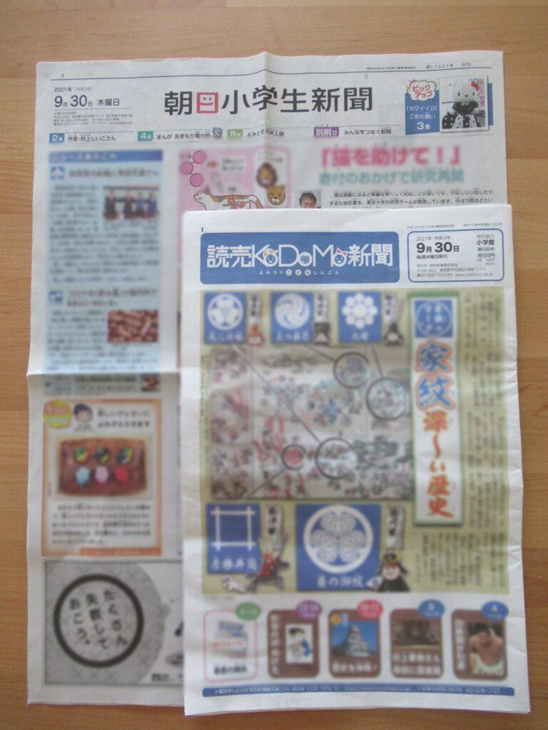 朝日小学生新聞と読売KODOMO新聞を比較